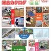 槍木産業(ウツギサンギョウ)の農園芸資材 総合カタログ NO1