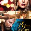 平成最後の冬休みにおススメしたい!現在公開中の映画選。