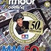 【Wargaming Column】TAMIYA 1/35 Military Miniatures 50th Anniversary