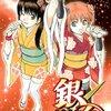 【2013年読破本184】銀魂―ぎんたま― 51 (ジャンプコミックス)
