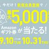 ハピタスでamazonギフト券5000円分がもらえる新規入会キャンペーンが開催!総勢2500名!10月31日までが期限ですよ!