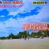 天野浩成さん 移住調査『世界の年収400マン~世界の豪邸SP』