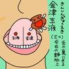 奇穴(EX) 金津玉液(きんしんぎょくえき)
