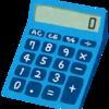 【Fusion  Calc2】電卓アプリはM+(メモリープラス)機能が目で見えるから使いやすい!!