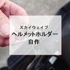 【スカイウェイブ】ヘルメットホルダー自作(^^)v