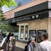 明石家さんまも行った箱根でオススメパン&レストラン Bakery & Resturant(★★★★★)