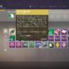 【Destiny2】「トルン」取得クエストの入手方法・場所