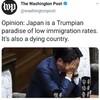 ワシントン・ポスト紙はナゼ「日本は滅びゆく国」と報じたか?