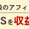 ブログ開設1ヶ月で収入1000円以下は普通
