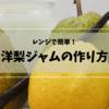 レンジで簡単!洋梨ジャムの作り方。
