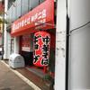 神戸元町 和歌山ラーメン 丸高中華そば神戸二宮 県庁前店