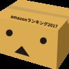 Amazonランキング大賞2017が発表!