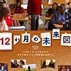 【映画レビュー】「12か月の未来図」