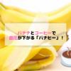 超手軽!?バナナとコーヒーで血圧が下がる「バナナコーヒー」