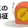 ひよこの福岡ナンパ旅2日目(後編)~鹿男であい悪し~