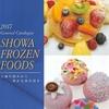 昭和冷凍食品株式会社/SHOWA 業務用冷凍食品 2016年 業務用食材カタログ