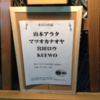 4/25は東京・渋谷でライブ!&ライブスケジュール更新