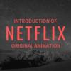 Netflix独占配信のオリジナルアニメがアツい!ネタバレなしでまとめて紹介