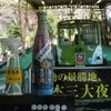 ココロの浄化