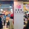 [台湾マステ]台北でマスキングテープやシールを買うなら「金興發生活百貨」がおすすめ