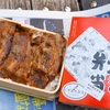 伝統のあみ焼きと進化を続けるお弁当『静岡弁当』