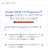 Google Fit API & OAuth 2.0 Playground を試して体重を取ってみる