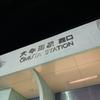世界遺産の街 大牟田に行ってきました!
