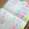 付箋・カラーペン・手帳!分かりやすい時間管理術で夢を叶える!
