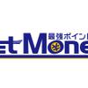 ネスカフェアンバサダーを個人で使うならポイントサイト!16000円分稼げる!