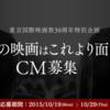 東京国際映画祭の特別企画から漂う広告屋さんの選民意識