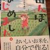 マンガ「田んぼはじめました。」はいつか米づくりをしたい人におすすめ