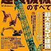 『モーターファン別冊:建設機械のすべて』