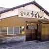 【オススメ5店】富士宮(静岡)にあるうどんが人気のお店