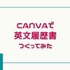 無料デザインソフトCanvaを使って英文履歴書(レジュメ・CV)をオシャレに変身させてみた