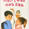 読み聞かせのコツ 大きい1年生と小さな2年生 昭和な言い回しも魅力