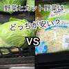野菜価格の高騰‼《カット野菜vs新鮮野菜お得なのはどっち?》グラム計算してみた結果を発表!
