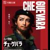 月組『チェ・ゲバラ』@日本青年館