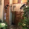 (京橋/寿司屋)「天然地魚の京橋の寿司屋:京すし」ネタもデカく、コスパ高し【名物のでん助穴子】はマジやばいwww
