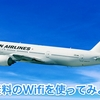 JALで無料のWifiを使ってみよう!! (Let's use free Wifi at JAL !!)