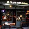 いつも混んでるクラフトビアマーケット 神保町店 (CRAFT BEER MARKET)は土曜日開店奪取が狙い目