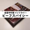 【レベルの違う牛肉のホロホロ感】新宿中村屋インドカリービーフスパイシーは最高にうまかった