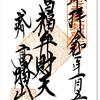 高幡不動の御朱印(東京・日野市)〜日野七福神めぐり❹弁財天 〜7年振りの不動明王