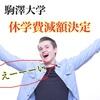 【速報】駒澤大学の休学費用が減額しました!