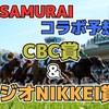 競馬SAMURAIコラボ予想!夏競馬重賞予想!の巻!