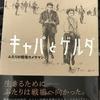 『キャパとゲルダ ふたりの戦場カメラマン』見本出来!