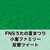 FNSうたの夏まつりで小室ファミリー反響ツイート!ツイッター感想まとめ
