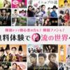 【おすすめ韓国ドラマ紹介つき】動画配信サイト「U-NEXT」が韓流ドラマ充実すぎてすごい!