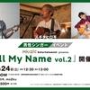 10/24(土)「Call My Name vol.2」特典内容のお知らせ