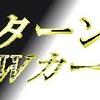 戦獅の咆哮/14 カードゲームライトノベルWカードFu