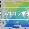 【緊急企画】XFlAG PARK2021コラボ予想